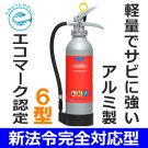 NDCエコアルミ消火器6型PAN-6A日本ドライケミカル社・2014年製【リサイクル料込み・設置標準使用期限2024年】【バーゲン48%OFF!!】