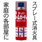 初期消火に!スプレー式簡易消火具スーパールームガード1本【日本ドライケミカル】【半額以下!バーゲン61%OFF!!】