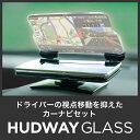 HUD HUDWAYGLASS×カーナビタイム NAVITIME ブラケット ヘッドアップディスプレイ 車載ホルダー 反射板 iPhone7 6s 6 Andr...