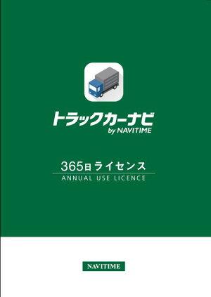 スマートフォンアプリ「トラックカーナビ」365日ライセンス