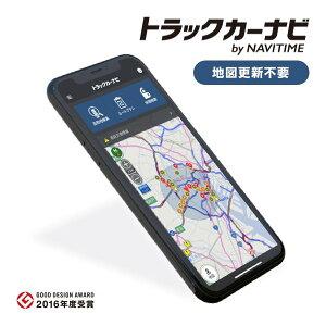 地図更新不要トラックカーナビ365日ライセンス2016年グッドデザイン賞受賞
