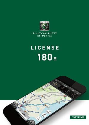 スマートフォンアプリ「カーナビタイム」180日ライセンス