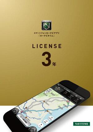 スマートフォンアプリ「カーナビタイム」2年ライセンス
