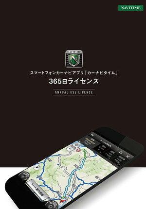 スマートフォンアプリ「カーナビタイム」365日ライセンス