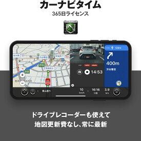 カーナビタイム365日ライセンス NAVITIME(ナビタイム) ポータブルナビ 【Android端末・iPhone/iPad・タブレット対応】地図 自動更新 地図更新無料 最新 VICS渋滞情報対応 オフラインで利用できる ドライブレコーダー Apple CarPlay、Android Autoにも対応!