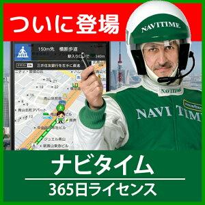 NAVITIME(ナビタイム)365日ライセンス