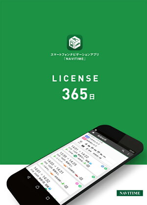 スマートフォンアプリNAVITIME(ナビタイム)365日ライセンス