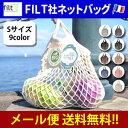 フランスのノルマンディー地方創業のFILT社、フランス製定番バッグ!フィルト社のネットバッグ Sサイズ/コットン製/ベーシックカラー全…