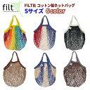 フランスのノルマンディー地方創業のFILT社、フランス製コットンバッグ!/フィルト社のネットバッグ Sサイズ/トリコロール他5色 ショッ…