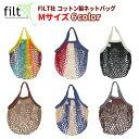 フランスのノルマンディー地方創業のFILT社、フランス製コットンバッグ!フィルト社のネットバッグ Mサイズ/全5色 ショッピングバッグ …