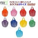 フランスのノルマンディー地方創業のFILT社、フランス製コットンバッグ!フランス/フィルト社のネットバッグ Sサイズ/カラフル全9色【…
