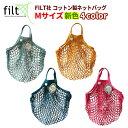 フランスのノルマンディー地方創業のFILT社、フランス製定番バッグ!フィルト社のネットバッグ Mサイズ/コットン製/新色4カラー【メー…