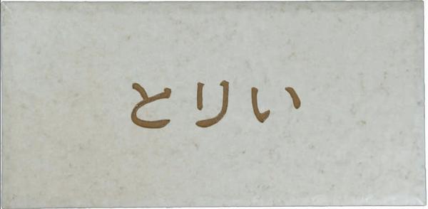 セラミック表札ナックプレート ホワイト (ひょうさつ・標札・サイン・タイル)