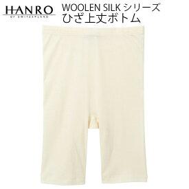 ワコール ハンロウール&シルク素材ひざ上丈ボトムPIH50