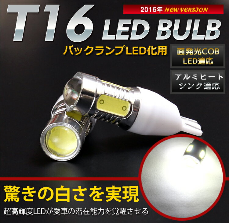 T16 LED バックランプ バルブトヨタ クラウン ロイヤル AWS210 GRS21# H24.12〜 用 ウェッジ球 2個1セット ホワイト 【CAROZE】