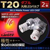 T20LEDレッドブレーキ・テールランプダブルバルブ【CAROZE】