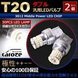 T20LEDホワイトブレーキ・テールランプダブルバルブ【CAROZE】