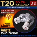 T20 LED アンバー ウインカー シングル バルブ 【CAROZE】