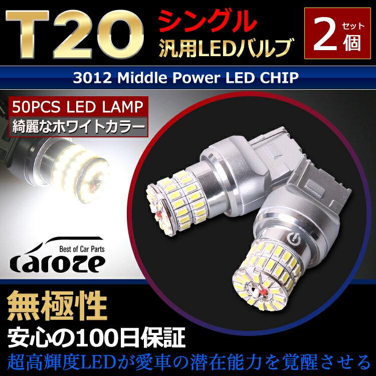 T20 LED ホワイト バックランプ シングル バルブ 【CAROZE】