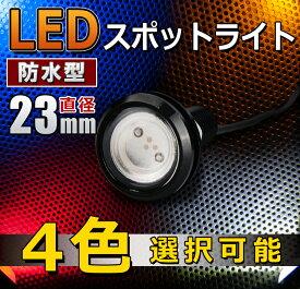 大玉 LED スポットライト 4色選択可能 【CAROZE】