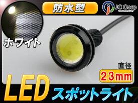 大玉 LED スポットライト ホワイト 白 【CAROZE】