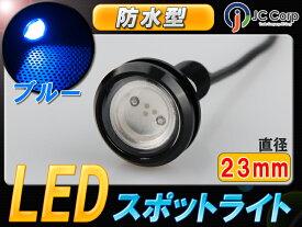 大玉 LED スポットライト ブルー 青 【CAROZE】