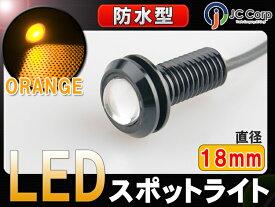 小玉 LED スポットライト アンバー 3W級 埋込 ボルト 防水 LEDを自由に演出 【CAROZE】