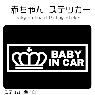 baby in car baby on board sticker (sticker decal)