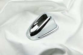 日産 デュアリス KJ10 / KNJ10 / J10 / NJ10 系 鏡面 クローム メッキ ルーフ アンテナ カバー