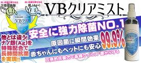 Junack(ジュナック) VBクリアミスト 200ML 4本セット