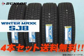 【2018年製】☆☆ダンロップ ウィンター マックス SJ8 225/65R17 102Q スタッドレスタイヤ 4本セット ☆