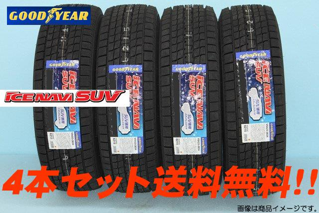 ☆☆グッドイヤー アイスナビSUVSUV.4×4用スタッドレスタイヤ 275/50R21 110Q 4本セット