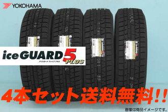 요코하마아이스가드 5 플러스 iG50 플러스 스터드리스 타이어 165/55 R14 72 Q 4개 세트