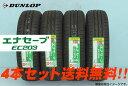☆ダンロップ エナセーブEC203 165/60R14 75H 4本セット