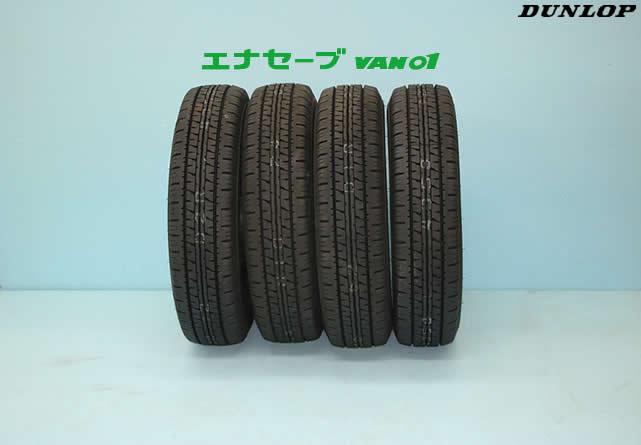 新品 ☆ダンロップ エナセーブVAN 01 バン用タイヤ 195/80R15 107/105L LT 4本セット