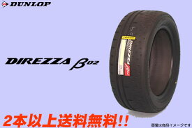 ○○ DUNLOP DIREZZA β02 ダンロップ ディレッツァ ベータ02 255/40R17 98W XL