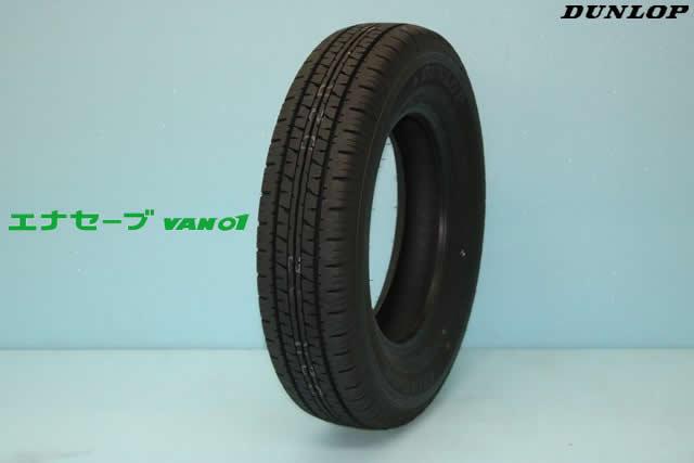 新品 ☆ダンロップ エナセーブVAN01 バン用タイヤ 195/80R15 107/105L LT