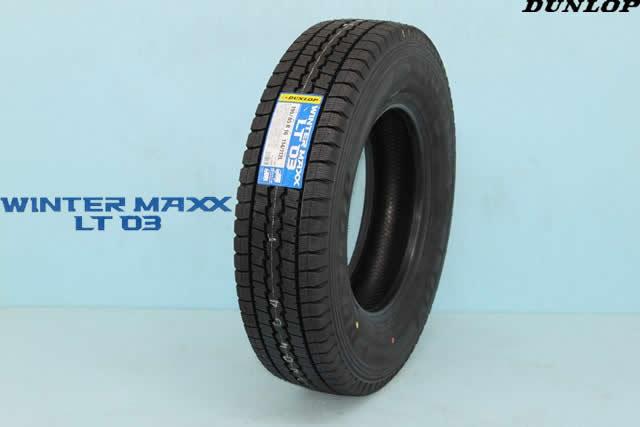 ☆ ダンロップ ウインターマックス LT03小型トラック用スタッドレスタイヤ 205/70R17.5 115/113L