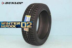 ☆ ダンロップ ウインター マックスWM02スタッドレスタイヤ 205/50R16 87Q