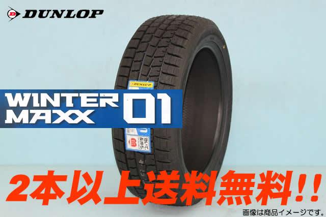 2017年製 ☆ ダンロップ ウインター マックス01 WM01 スタッドレスタイヤ 185/55R16 83Q