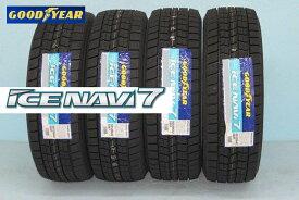 ☆ GOODYEAR ICE NAVI 7グッドイヤー アイスナビ 7 スタッドレスタイヤ 195/65R15 91Q 4本セット