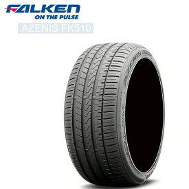ファルケン アゼニス FK510 225/40ZR18 92Y XL 225/40-18 夏 サマータイヤ 1 本 FALKEN AZENIS FK510