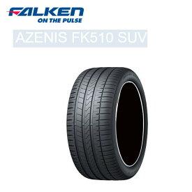 ファルケン アゼニス FK510 SUV 265/35R22 102Y XL 265/35-22 夏 サマータイヤ 1 本 FALKEN AZENIS FK510 SUV
