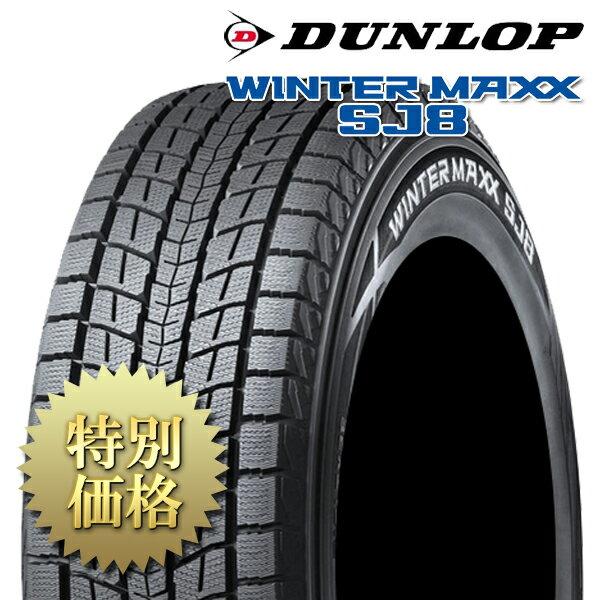 DUNLOP(ダンロップ)WINTER MAXX SJ8 / ウィンターマックスエス ジェイエイト サイズ: 265/65R17