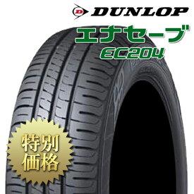 [4本セット送料込][製造:2021年]DUNLOP(ダンロップ)ENASAVE EC204 / エナセーブ EC204 4本セット サイズ: 155/65R14