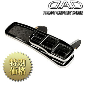 GARSON(ギャルソン)D.A.D FRONT CENTER TABLE D.A.D フロントセンターテーブル 品番:DT894-11