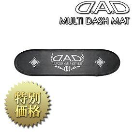 [メーカー取り寄せ]GARSON(ギャルソン)D.A.D MULTI DASH MAT / D.A.D マルチ ダッシュマット