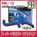 [送料無料][メーカー取り寄せ]BILLION(ビリオン)スーパーソリッドクーラントライン 品番:BWL-12