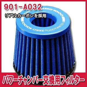 [在庫有り]ZERO1000(零1000)パワーチャンバー交換用フィルター 品番:901-A032