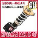 [送料無料][メーカー取り寄せ]HKS(エッチ・ケー・エス)HIPERMAX MAX IV GT ハイパーマックス マックスIV GT 品番:80230-AN0...
